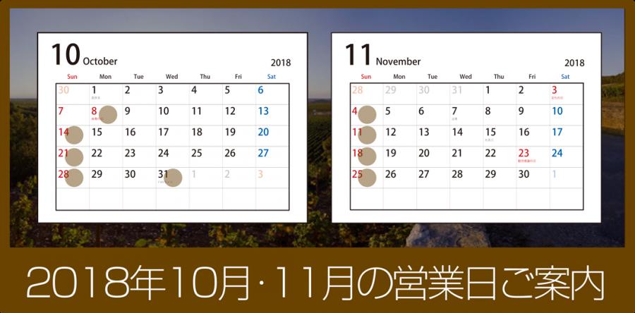 2018年10月・11月営業日ご案内