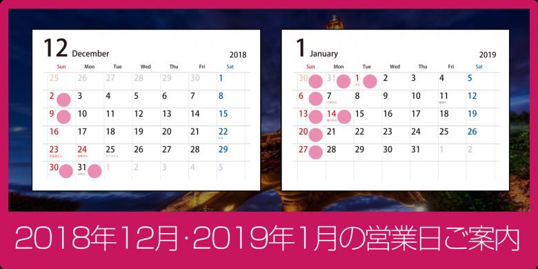 2018年12月・2019年1月営業日ご案内
